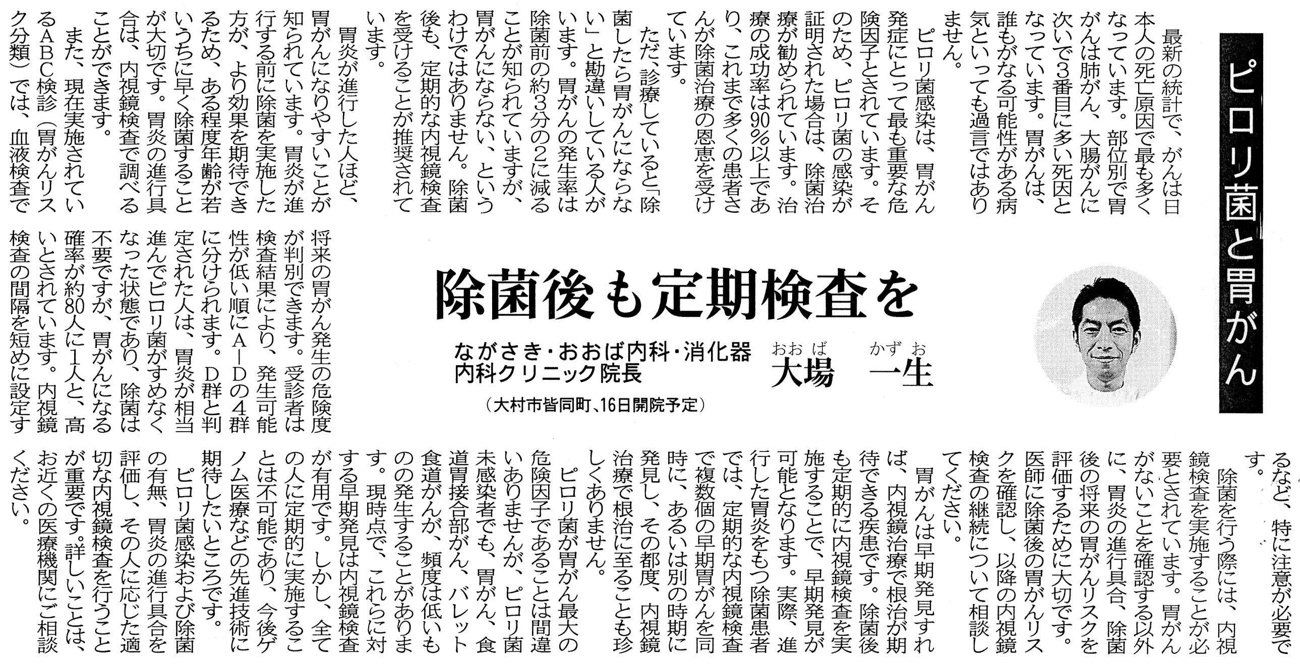 長崎新聞(2020/4/6)